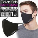 マスク おしゃれ ブランド カルバンクライン 1枚お試し メンズ レディース 春夏 カルバン クライン  Calvin Klein ロゴ ブラック 黒
