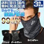 フェイスマスク 冷感 クール 夏用 マスク フェイスカバー UV ゴルフ テニス ランニング 自転車 日焼け ジュニア