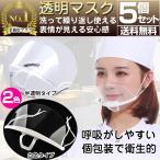 マウスシールド 5個セット 透明マスク クリアマスク マウスガード フェイスシールド レストラン 軽量