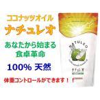 ナチュレオ NATULEO 100%NATURAL COCONUT OIL 中鎖脂肪酸たっぷり