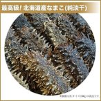 【純淡干】(3Lサイズ/500g) 乾燥ナマコ 海参 最高級 北海道産100%天然なまこ 高級珍味 贈答品 高品質 安心安全