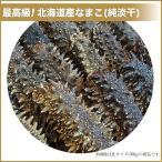 【純淡干】(4Lサイズ/500g) 乾燥ナマコ 海参 最高級 北海道産100%天然なまこ 高級珍味 贈答品 高品質 安心安全