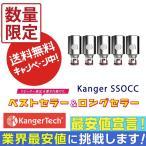 kangertech SSOCC カンガーテック コイルユニット スペアー TOPTANK SSOCC コイルユニット 5ヶパック
