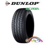 サマータイヤ 低燃費 165/55R15 75V EC202 L  ダンロップ(DUNLOP) エナセーブ(ENASAVE) ||2本以上で送料無料||