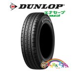 サマータイヤ バン/LT 145R12 6PR DUNLOP VAN01 ダンロップ エナセーブ ENASAVE