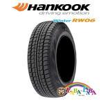ショッピングスタッドレス スタッドレスタイヤ 165R13 8PR RW06 ハンコック ||4本セット/送料無料||