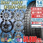 ショッピングホイール ホイールセット(スタッドレスタイヤ) 155/65R14 ホイールが選べる タイヤ KUMHO(クムホ) WINTERCRAFT ice Wi61 ||4本セット||