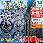 ショッピングホイール ホイールセット(スタッドレスタイヤ) 155/65R14 ホイールが選べる タイヤ PIRELLI(ピレリ) ICE ASIMMETRICO   4本セット  