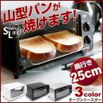 トースター オーブントースター 800W 2枚 上下 切替 切り替え 小型 コンパクト おしゃれ###オーブンGR09###