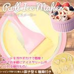 アイスクリームメーカー アイスクリーム 簡単 手作りアイス ジェラート シャーベット ロールアイス###ロールアイスICM001###