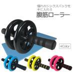 腹筋ローラー 腹筋 筋肉 筋トレ トレーニング ジム フィットネス 肉体改造###ローラーJFR###
