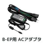 【東芝テック TEC 製】B-EP2DL用ACアダプター B-EP800-AC-R