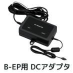 【東芝テック TEC 製】B-EP用DCアダプタ B-EP800-DC48-R (BEP800DC48R)