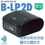 【東芝テック TEC 製】感熱式 2インチ幅ポータブルプリンタ B-LP2D-GS30-R(Bluetoothタイプ) (BLP2D)