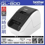 ブラザー ピータッチ QL-800 黒赤同時発色 【日本正規品】 (QL800) [識別コード:10520]
