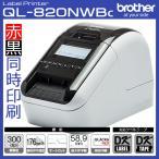 ブラザー ピータッチ QL-820NWB 黒赤同時発色 【日本正規品】 (QL820NWB)