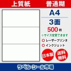 ラベル・シール A4-3面カット 上質紙 500枚 T1Y3A