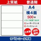 ラベル・シール A4-横4面カット 上質紙 500枚 T1Y4A