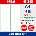 ラベル・シール A4-4面カット 上質紙 500枚 T2Y2A