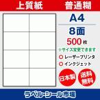 ラベル・シール A4-8面カット 上質紙 500枚 T2Y4A