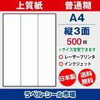ラベル・シール A4-縦3面カット 上質紙 500枚 T3Y1A