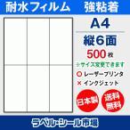 ラベル・シール A4-縦6面カット 耐水性フィルム紙 500枚 T3Y2D