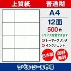 ラベル・シール A4-12面カット 上質紙 500枚 T3Y4A