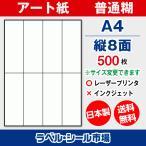 ラベル・シール A4-縦8面カット アート紙 500枚 T4Y2B