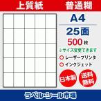 ラベル・シール A4-25面カット 上質紙 500枚 T5Y5A