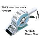 TOWA APN-60 / シールラベル貼り機 / ラベルアプリケーター / ハンドラベラー方式で簡単貼り / 送料無料
