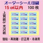 ショッピングシール オーダーシール印刷/上質紙/光沢紙/15平方センチ以内/100枚