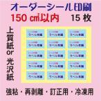 ショッピングシール オーダーシール印刷/上質紙/光沢紙/150平方センチ以内/15枚
