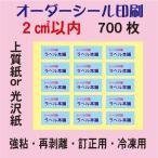 ショッピングシール オーダーシール印刷/上質紙/光沢紙/2平方センチ以内/700枚
