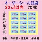ショッピングシール オーダーシール印刷/上質紙/光沢紙/20平方センチ以内/70枚