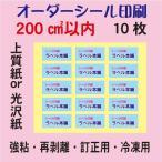 ショッピングシール オーダーシール印刷/上質紙/光沢紙/200平方センチ以内/10枚