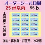 ショッピングシール オーダーシール印刷/上質紙/光沢紙/25平方センチ以内/55枚