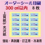 ショッピングシール オーダーシール印刷/上質紙/光沢紙/300平方センチ以内/8枚