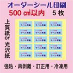 ショッピングシール オーダーシール印刷/上質紙/光沢紙/500平方センチ以内/5枚