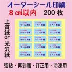 ショッピングシール オーダーシール印刷/上質紙/光沢紙/8平方センチ以内/200枚