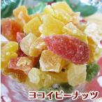 ドライフルーツミックス (66g) フルーツをドライ加工することでギュッと甘さを凝縮・世界の豆専門店・老舗の味【ヨコイピーナッツ名古屋】
