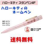 ハローキティGシリーズ スタンペン4F【ピンク】9mm丸浸透印 1本で4役の多機能ネームペン 黒・赤ボールペン&シャープペンと印 贈り物に最適