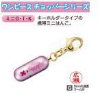 タニエバースタンペン ワンピースチョッパーシリーズ ミニG【ピンク】9mm丸浸透印 贈り物に最適