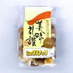 ミックスナッツ 100g (高級 クルミ 入り) 薄塩 アーモンド カシューナッツ 落花生 ジャイアントコーン むすび豆(フライビーンズ)