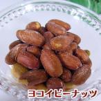 Yahoo!Bellaバタピー バターピーナッツ(100g) 揚げたて 渋皮つき 落花生  おつまみ 豆 nuts【ヨコイピーナッツ名古屋】・渋皮のポリフェノールで血液をサラサラに!