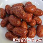 落花生 ピーナッツ たまり醤油味 120g 老舗の味 ヨコイピーナッツ 名古屋
