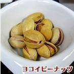 Yahoo! Yahoo!ショッピング(ヤフー ショッピング)【ピスタチオ】 250g イラン産 ナッツ おつまみ nuts 【ヨコイピーナッツ】 名古屋