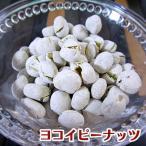 塩豆  えんどう豆 70g  豆 専門店 老舗の味【ヨコイピーナッツ名古屋】