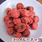 梅干豆 200g ピーナッツ 豆菓子 落花生 ヨコイピーナッツ名古屋