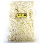 【生アーモンドスライス】 500g  無添加 無塩 アーモンド 工場直送 自家焙煎 製菓材料