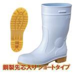 弘進ゴム メンズ レディース 男女兼用 紳士 鋼製先芯入り PVC製 耐油性 S種相当 安全長靴 ショートタイプブーツ ゾナセーフティーS-10 白